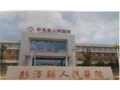 彭泽县人民医院