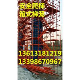 施工通用酬勤标准型安全爬梯