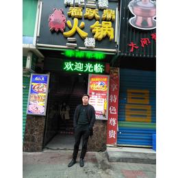 2017年贵溪市福跃鼎养生火锅店火锅餐饮服务