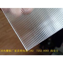 卓特3D供应立体光栅板材ps光栅板价格数据稳定匀光板聚光板