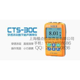 CTS-30C 穿透涂层数字超声测厚仪