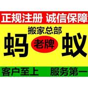 广州市老蚂蚁起重装卸有限公司