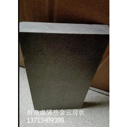 耐高温云母板厂家 云母片 电气绝缘材料