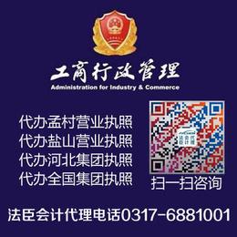 孟村报税 税务登记 国税报税 找法臣会计代理