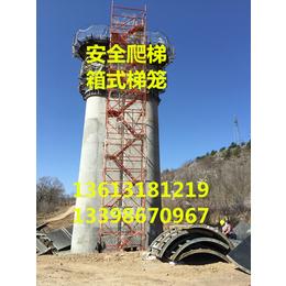 路桥坑施工必备酬勤安全爬梯