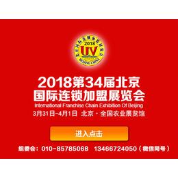 2018第34届北京国际连锁加盟展览会-连锁加盟展缩略图