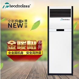 广州西奥多暖空调厂家地址