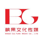 深圳市槟果文化传媒有限公司