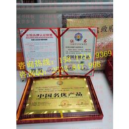 <em>五金配件</em>行业办理中国名特优产品权威认证证书