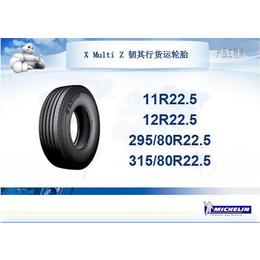 南京轮胎代理哪家好-优质轮胎-轮胎代理