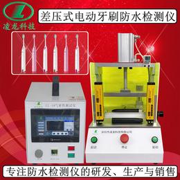 深圳IP防水检测设备 电动牙刷密封性测漏仪 气密性泄漏检漏仪