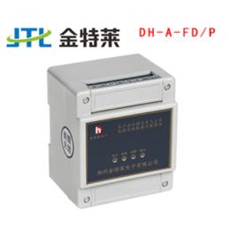 电气火灾监控、【金特莱】、广东分体式电气火灾监控
