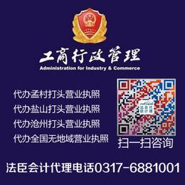 孟村税务登记 孟村会计 税务服务 选法臣会计代理