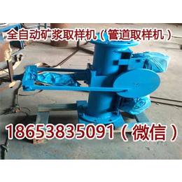 SL-DN150矿浆取样机 全自动矿浆取样机厂家