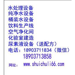 东亮供应河南水处理qy8千亿国际郑州水处理qy8千亿国际公司车用尿素液qy8千亿国际