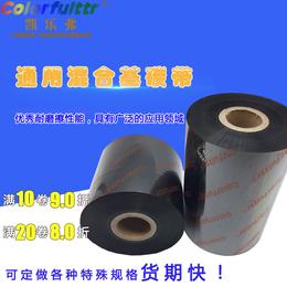 凯乐弗混合基碳带tsc条码标签打印机铜板纸色带