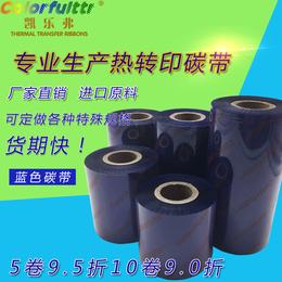 凯乐弗蓝色碳带110mm铜版纸条码打印机不干胶热转印彩色色带