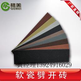 格美广西桂林市MCM软瓷柔性面砖亚博平台网站****快速