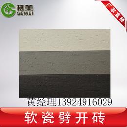 格美广西桂林市MCM软瓷柔性面砖厂家直销全国众多工程案例