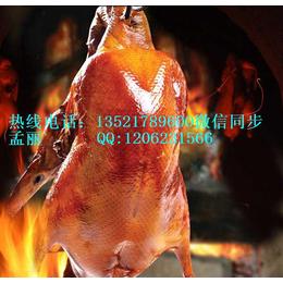 正宗老北京果木烤鸭加盟流程