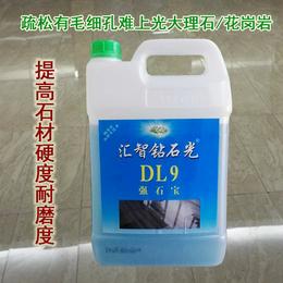 石材填充剂 加硬加厚剂 汇智钻石光DL9强石宝