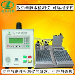 散热器防水检测仪 深圳气密测试仪 防水测试设备 可远程操控