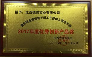 """祝贺德煦获2017年度创新产品,姚东霞女士获""""企业家""""称号!"""