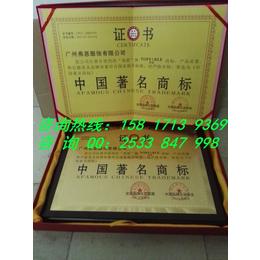 增城电线电缆企业办理中国著名商标
