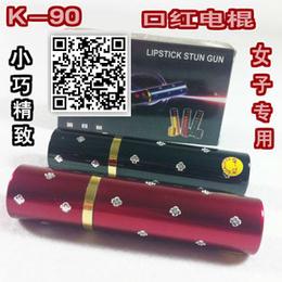 供应 k90女子口红型女子电击防身器 让人出行不再彷徨的商品