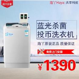 海丫6公斤投币洗衣机 ABS塑料外壳 加厚波轮 苏州发货