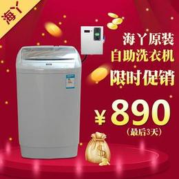 海丫5.5公斤商用洗衣机 无线支付 特价处理 苏州发货