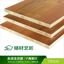 了解中国板材十大品牌精材艺匠全屋易装+净醛抗菌生态板