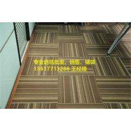 开封办公室方块地毯销售.办公室方块地毯批发厂家.地毯供应商