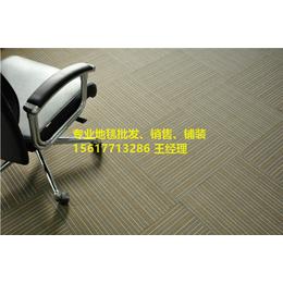 河南办公室地毯销售.办公室地毯批发厂家.办公室地毯供应商