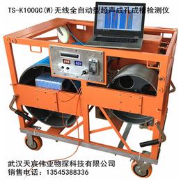 无线全自动型超声成孔成槽检测仪