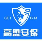 江西省高盟保安服务有限公司