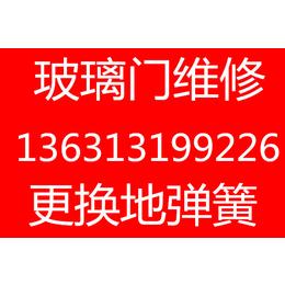 广州海珠区宝岗玻璃门维修门禁维修更换地弹簧