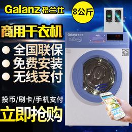 商用格兰仕干衣机60度安全高温 LED大屏显示S形提升筋
