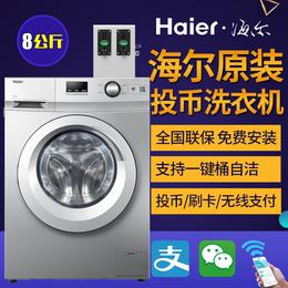 海尔滚筒商用投币洗衣机8公斤大容量波浪提升筋环保桶清洁功