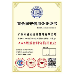 广东茂名市平安国际充值招投标评级找长风国际