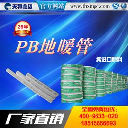 天和鑫迈丰台区厂家直销pb地暖管 pb管材管件齐全