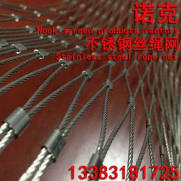 诺克 不锈钢编织绳网 钢套绳网 铝扣绳网 装饰钢丝绳网
