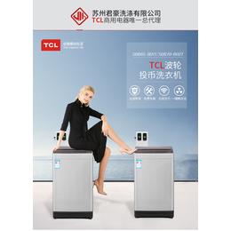 供应TCL原装商用投币洗衣机全国联保