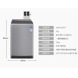 厂价直销TCL7公斤原装海丫海尔海信格兰仕投币洗衣机