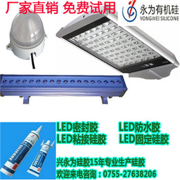 <em>LED</em>粘接硅胶 <em>LED</em>固定硅胶 厂家直销