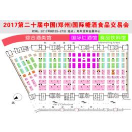 2017郑州秋季糖酒会概况