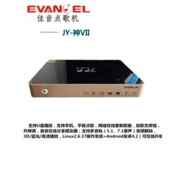供应深圳佳音神VII双系统版点歌机KTV包房通用点歌系统