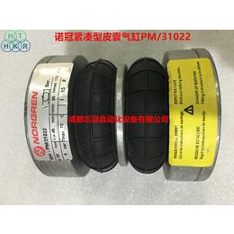PM-31022诺冠紧凑型皮囊气缸