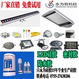 LED硅胶 密封胶 防水胶 厂家直销