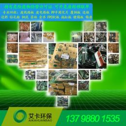 HW49废弃印刷线路板 利用  可开危废转移联单